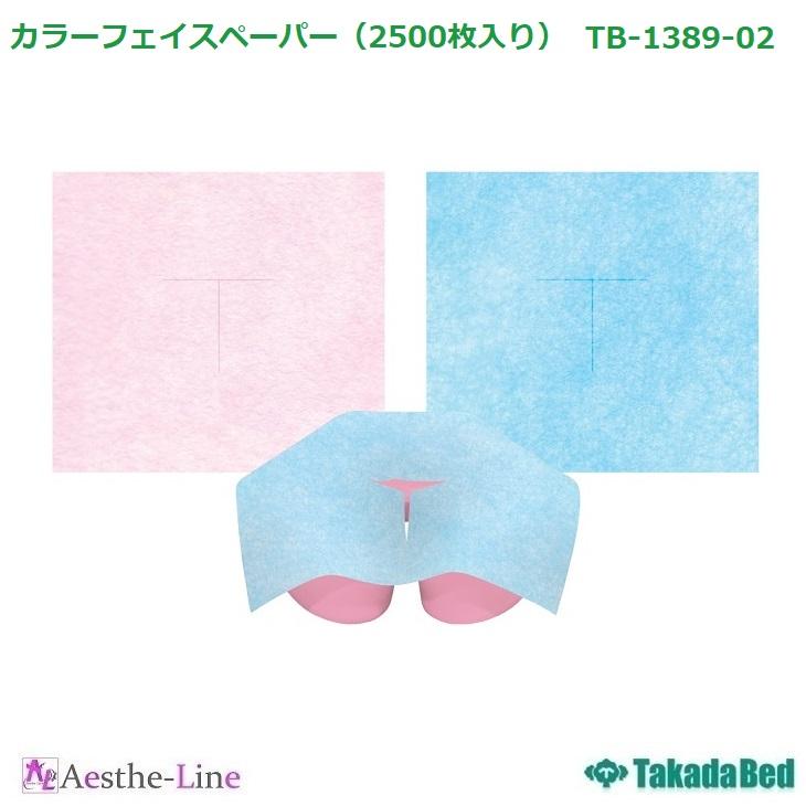 【フェイスペーパー】 カラーフェイスペーパー(2500枚入り) TB-1389-02 T字型 切り目加工 【高田ベッド】