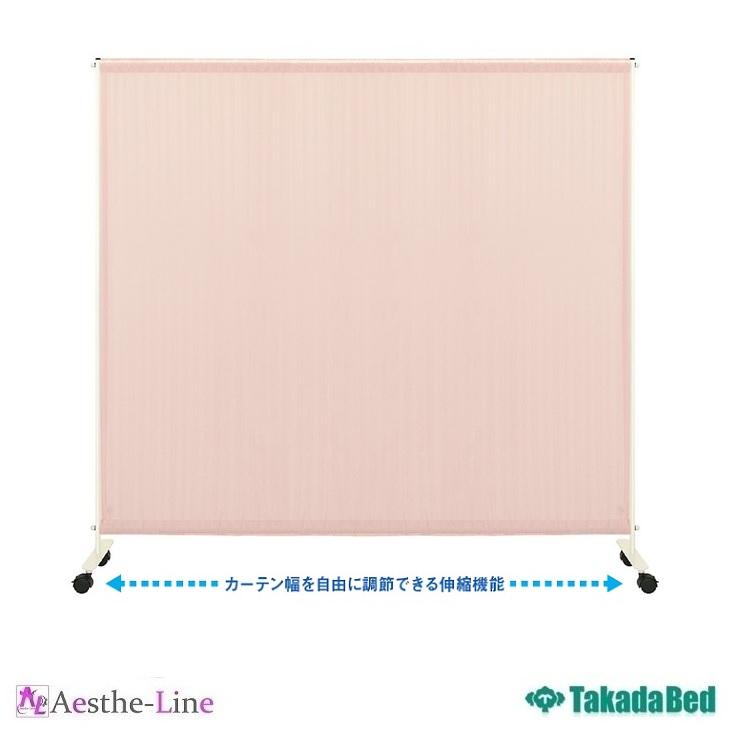 【高田ベッド 伸縮 スクリーン】 伸縮セラピ(小) TB-1403-01 シングルスクリーン 丸洗い