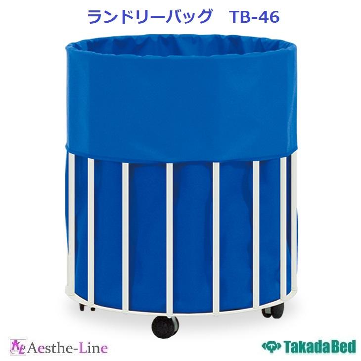 【高田ベッド】 ランドリーバッグ TB-46