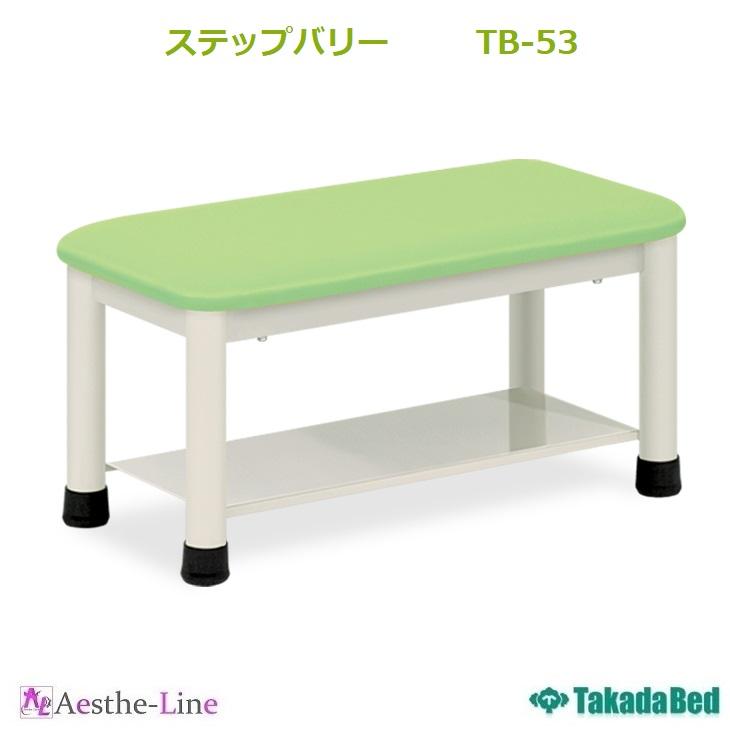 【高田ベッド 踏み台 】 ステップバリー TB-53 乗降用ステップ