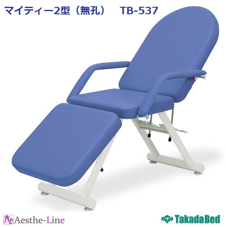 【高田ベッド フェイシャルベッド エステ 医療 整体 施術用ベッド 業務用】 マイティー2型(無孔) TB-537