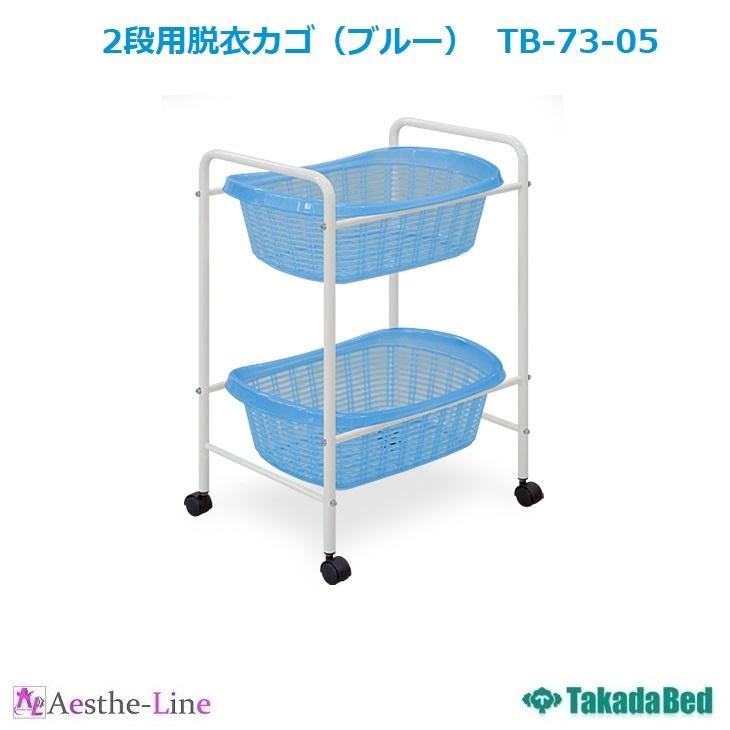 【高田ベッド かご 】 2段用脱衣カゴ(ブルー) TB-73-05