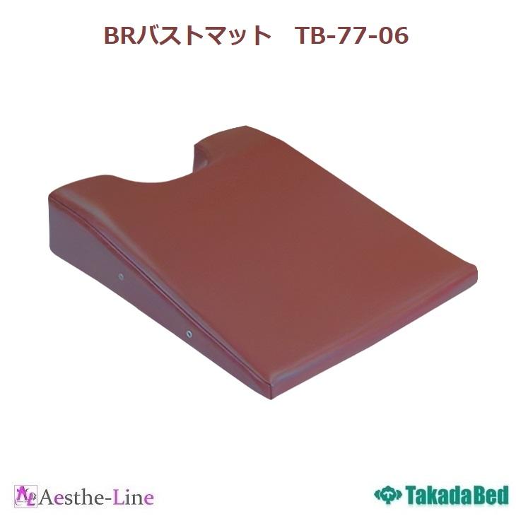 【高田ベッド 胸当て】 BRバストマット TB-77-06