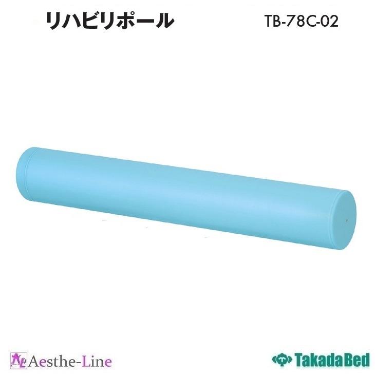 【リハビリ 高田ベッド】 リハビリポール TB-78C-02 ストレッチポール ヨガポール 【納期:受注生産の為、4日から8日程かかります/時間指定不可】
