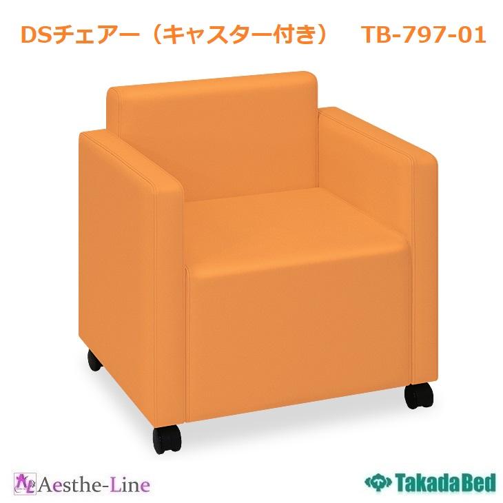 【高田ベッド チェアー】 DSチェアー(キャスター付き) TB-797-01 ダイニング ロビー ラウンジ 一人掛け 椅子