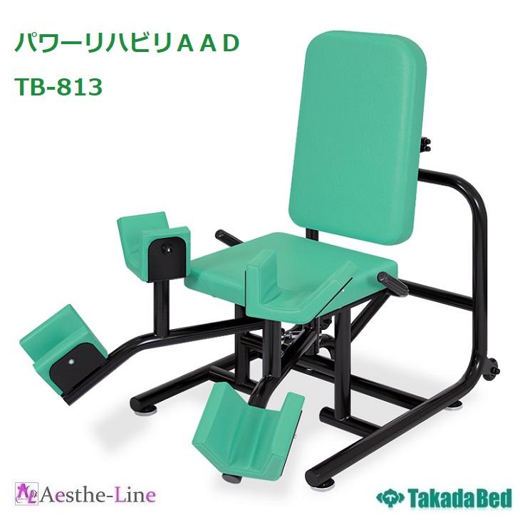 【高田ベッド リハビリマシン 】 パワーリハビリAAD TB-813