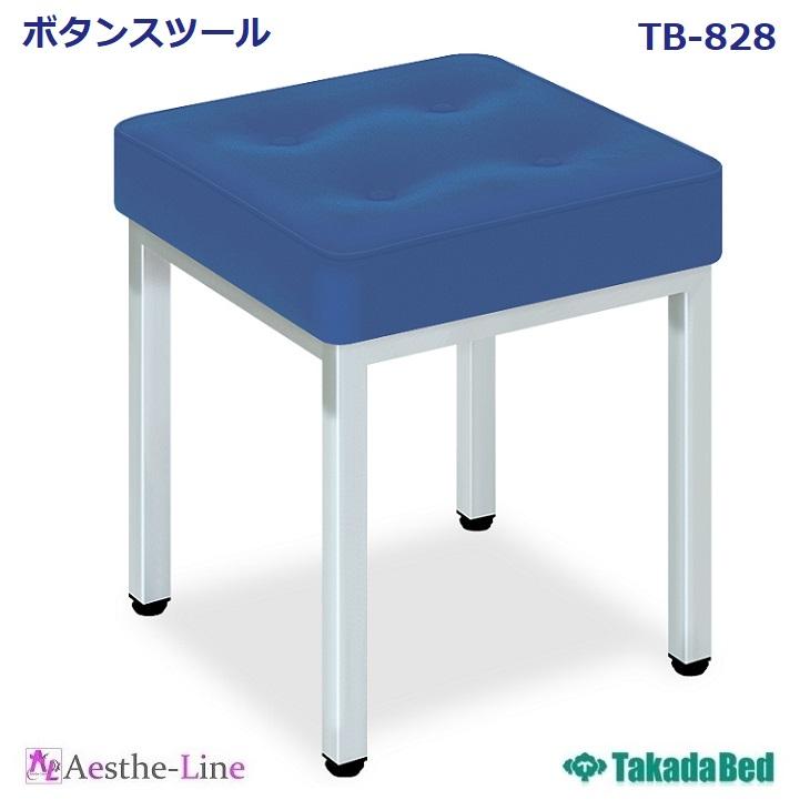 【高田ベッド 待合 ソファー ロビーソファー チェアー】 ボタンスツール TB-828