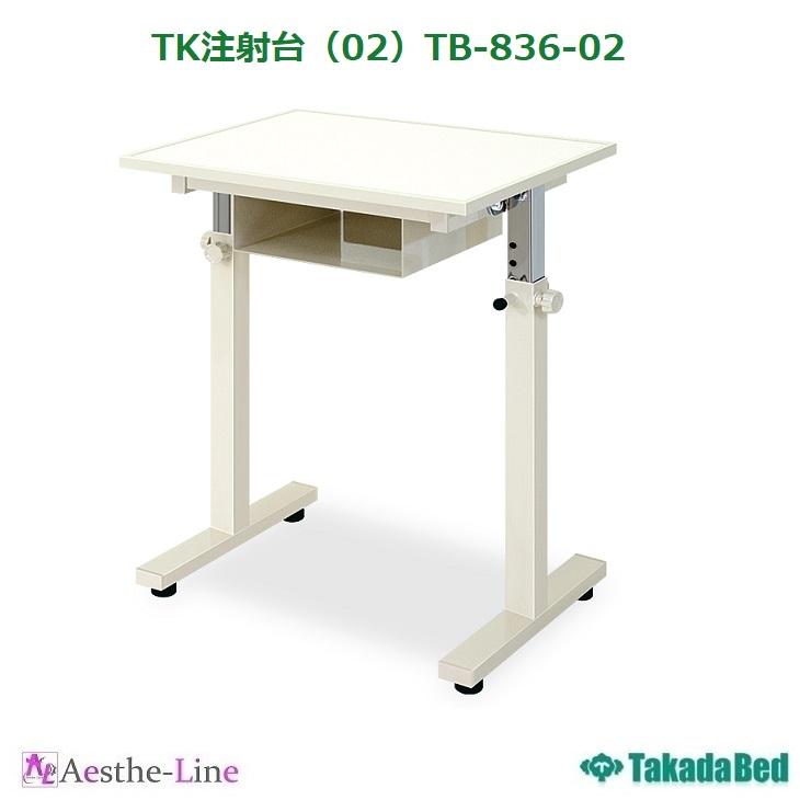 注射や採血時に活躍する棚付きテーブル。高さ調節可能 【高田ベッド】 TK注射台(02)TB-836-02
