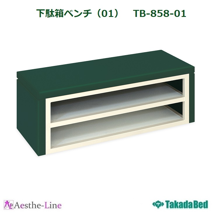 【高田ベッド ベンチ 】 下駄箱ベンチ(01) TB-858-01