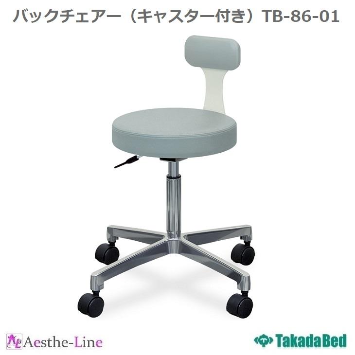 【高田ベッド チェアー】 バックチェアー(キャスター付き) TB-86-01