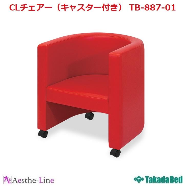 【高田ベッド チェアー】 CLチェアー(キャスター付き) TB-887-01 ロビー ラウンジ 一人掛け  【送料無料】