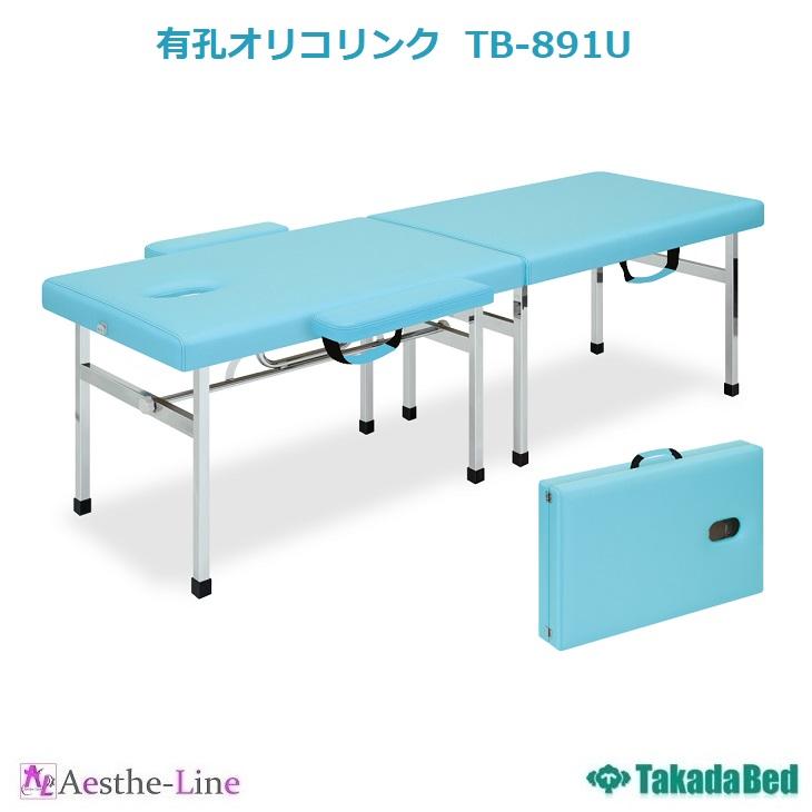 【高田ベッド 折りたたみベッド】 有孔オリコリンク TB-891U ポータブル マッサージベッド 8本脚構造