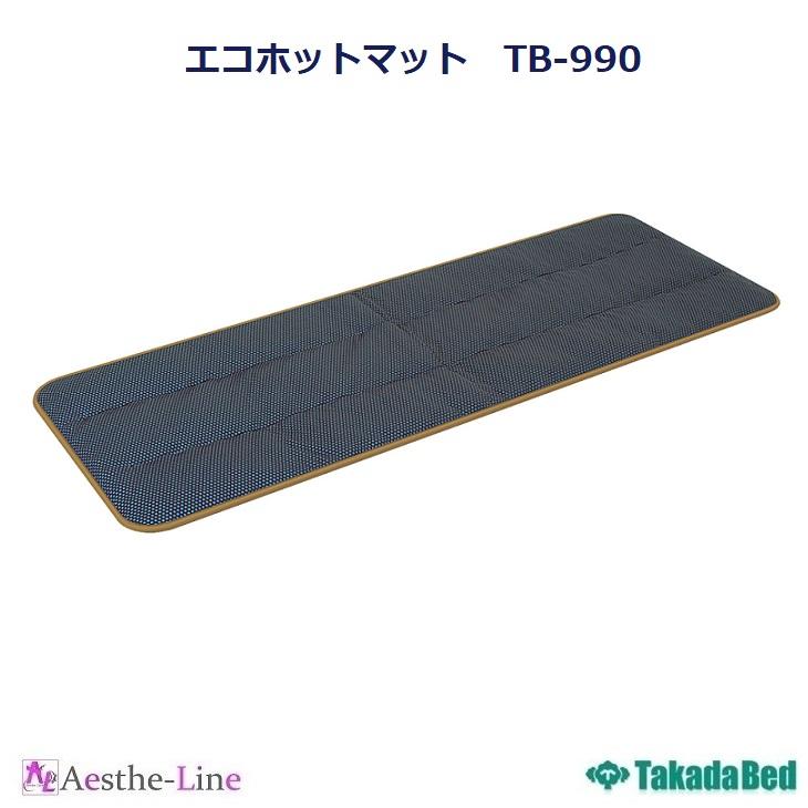 エコホットマット TB-990 【高田ベッド】