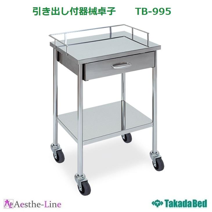 【高田ベッド ワゴン 】 引き出し付器械卓子 TB-995