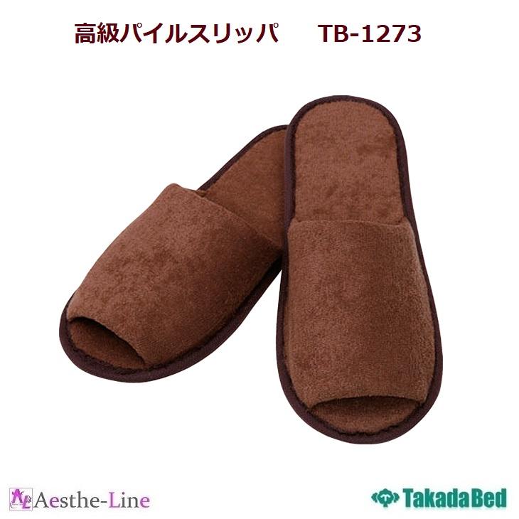 【スリッパ】 高級パイルスリッパ(TB-1273) 【メーカー直送の為、時間指定不可】 【送料無料】