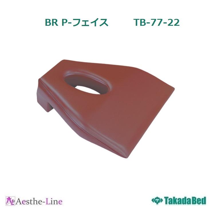 【高田ベッド】 BR P-フェイス TB-77-22