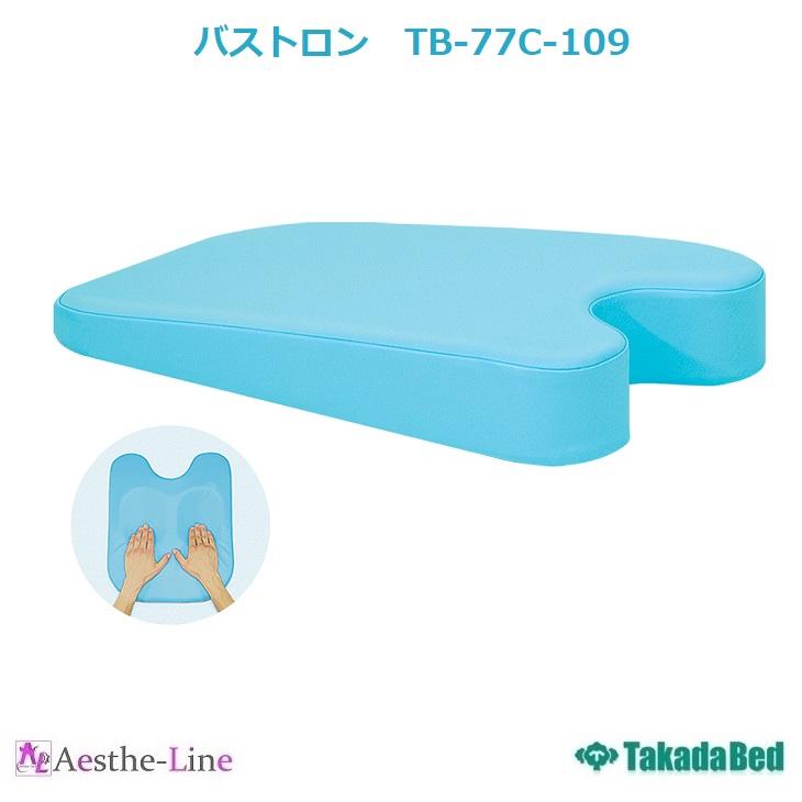 【高田ベッド 胸当て】 バストロン TB-77C-109 バストマット 胸当てマクラ