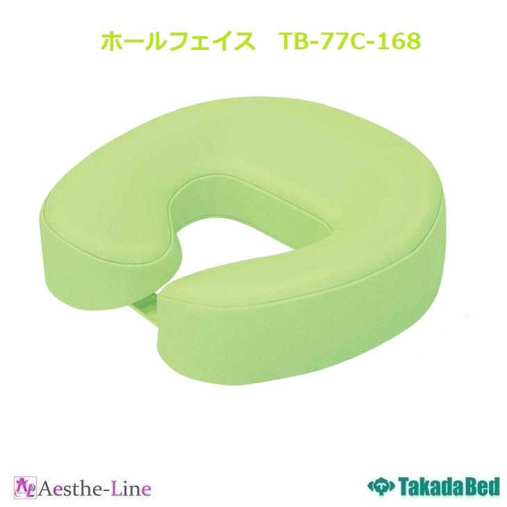 【高田ベッド】 ホールフェイス TB-77C-168 フェイスマット うつ伏せ