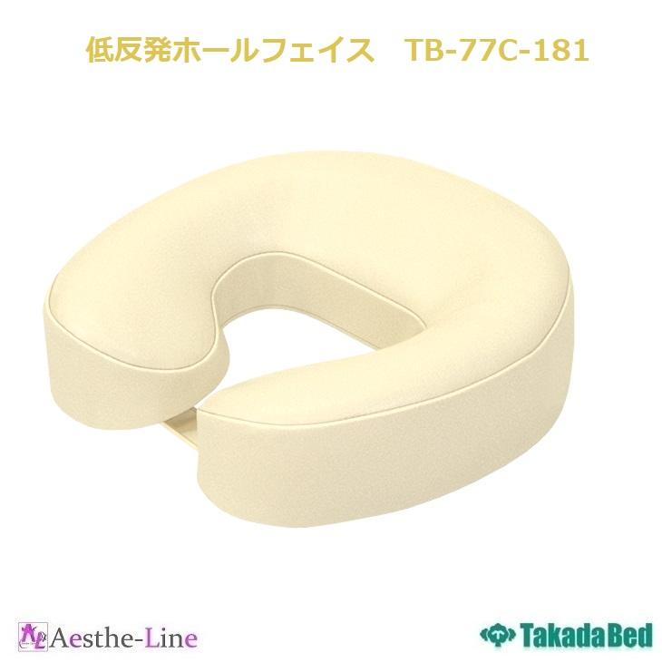 【高田ベッド】 低反発ホールフェイス TB-77C-181 うつ伏せ専用 フェイスマット