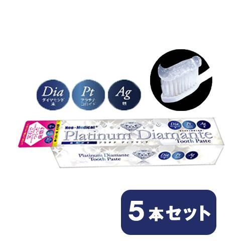 ダイアモンド末 デポー プラチナ ナノAg 銀 配合の防臭 送料込 美白のスーパー歯磨き粉 送料無料 ネオG-1 プラチナディアマンテ120g ホワイトニング スーパー歯みがき粉 Neo-Medical がパワーアップ 5本セットでお買い得 韓国と日本でメガヒット シルバートゥースペースト 美白