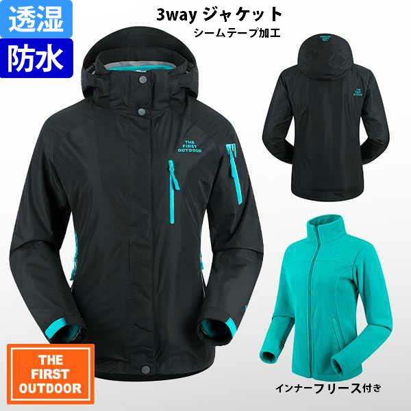 【レディース】高尾山へ!初心者の登山におすすめの服装は?