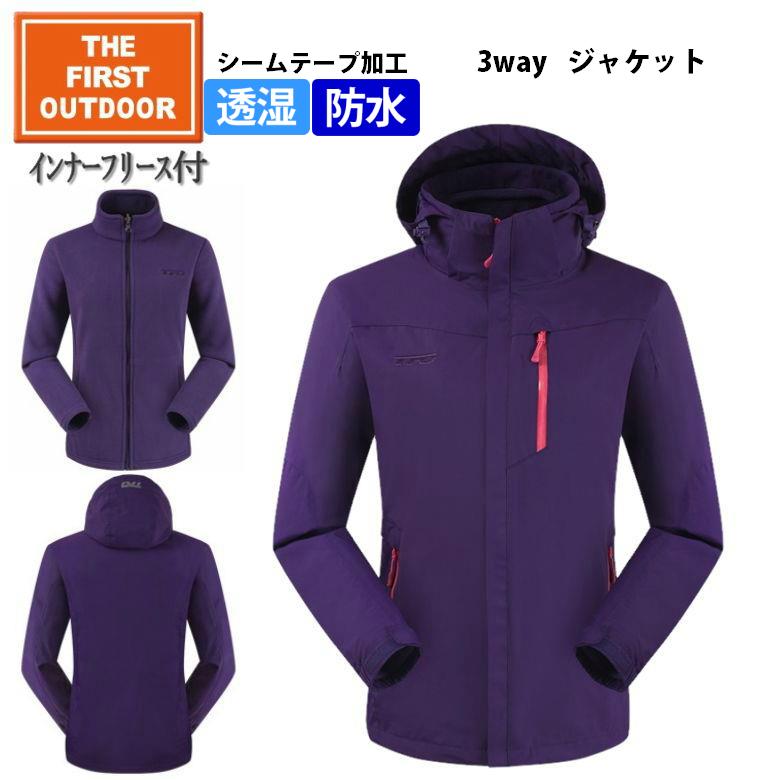 【新商品】The First Outdoor フリース付 3way ジャケット 紫 TFO-664830 レディース S-XL 防水 透湿 保温 マウンテンパーカー レインウェア ジャケット 日常着 登山 散歩 ウォーキング バイク 雨の日 通勤 ゴルフ スキー ax アエトニクス