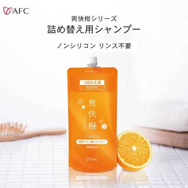 爽快柑シャンプー詰替用50%OFF