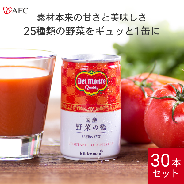 AFC デルモンテ 国産野菜の極 30本セット【送料無料】