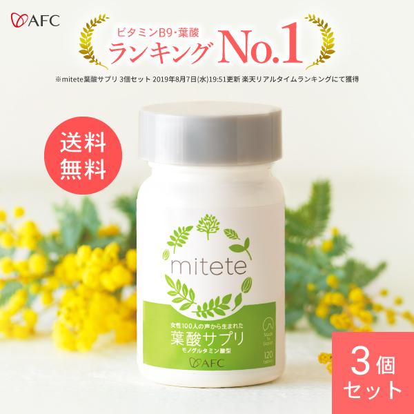 AFCmitete葉酸サプリ30日分3個セット【女性100人の声から生まれた葉酸サプリ】【ボトルタイプ】