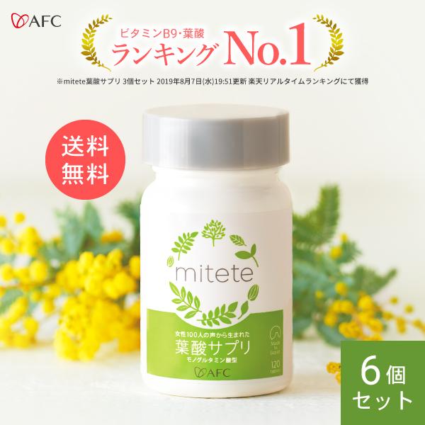 AFCmitete葉酸サプリ30日分6個セット【女性100人の声から生まれた葉酸サプリ】【ボトルタイプ】