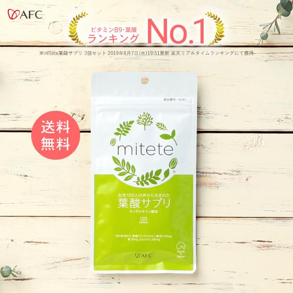 mitete葉酸サプリ10%OFF