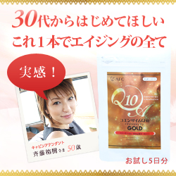 "※In particular ※Coenzyme Q10 is 100 mg of & Asta xanthine super high combination for 1st! For ""coenzyme Q10+ Asta xanthine GOLD trial 5th"" AFC (AFC)"