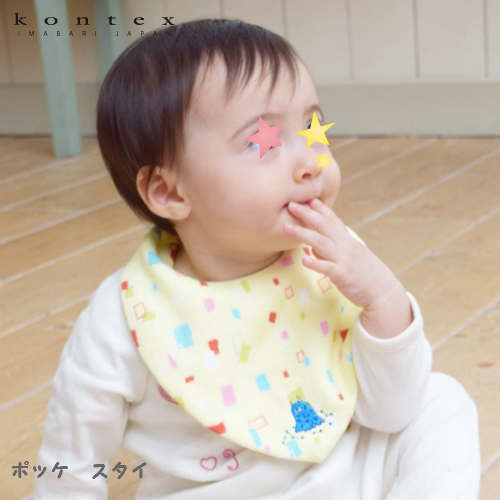 今治の老舗タオルメーカーの手書き風プリントに可愛らしい刺繍がアクセントのスタイ♪ 【KONTEX Mama's Select】Pocke(ポッケ)スタイ コンテックス 日本製 ベビー キッズ ナチュラル お祝い 出産 プレゼント
