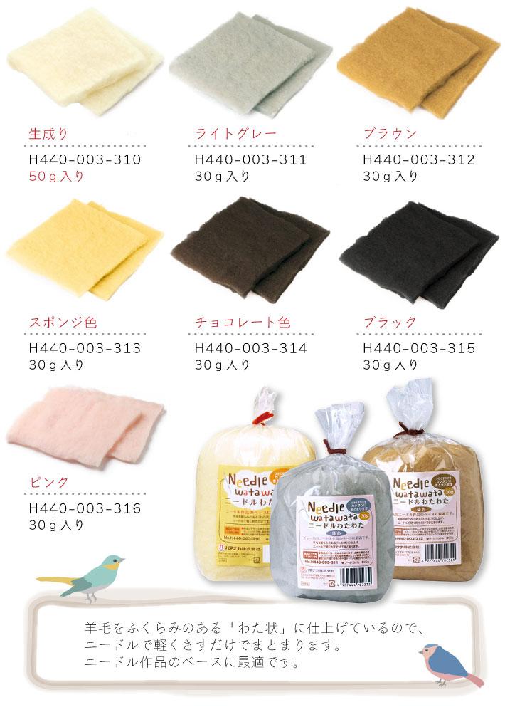 【ハマナカ/Hamanaka】フェルト羊毛/ニードルわたわた*染色カラー:チョコレート色
