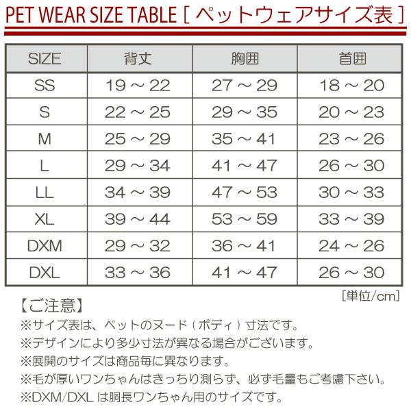 ペットウェア>Tシャツ・タンクトップ>涼感&防虫機能付83メッシュシャツ