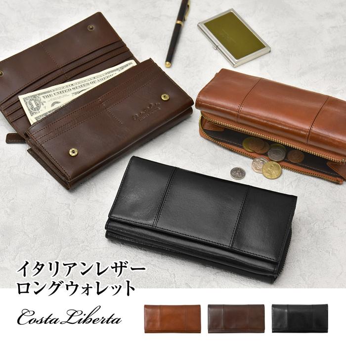 Costa Liberta(コスタリベルタ) CL019 イタリアンレザーロングウォレット 長財布 男性用 メンズ 本革財布 大容量財布 ギフト 上質 牛革 高級
