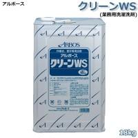 【アルボース クリーンWS(業務用洗濯洗剤) 18kg】