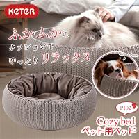 【KETERケーター コージーベッド ペット用ベッド P102】 キャット ドッグ