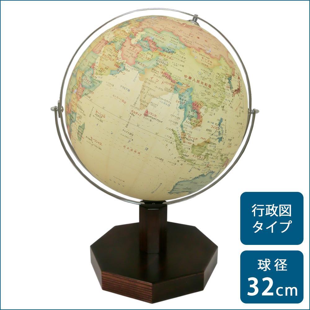 人気定番 【SHOWAGLOBES 地球儀 地球儀【SHOWAGLOBES アンティーク風 32cm 32-CRZ 32cm】, ココカル:6457dfdb --- canoncity.azurewebsites.net