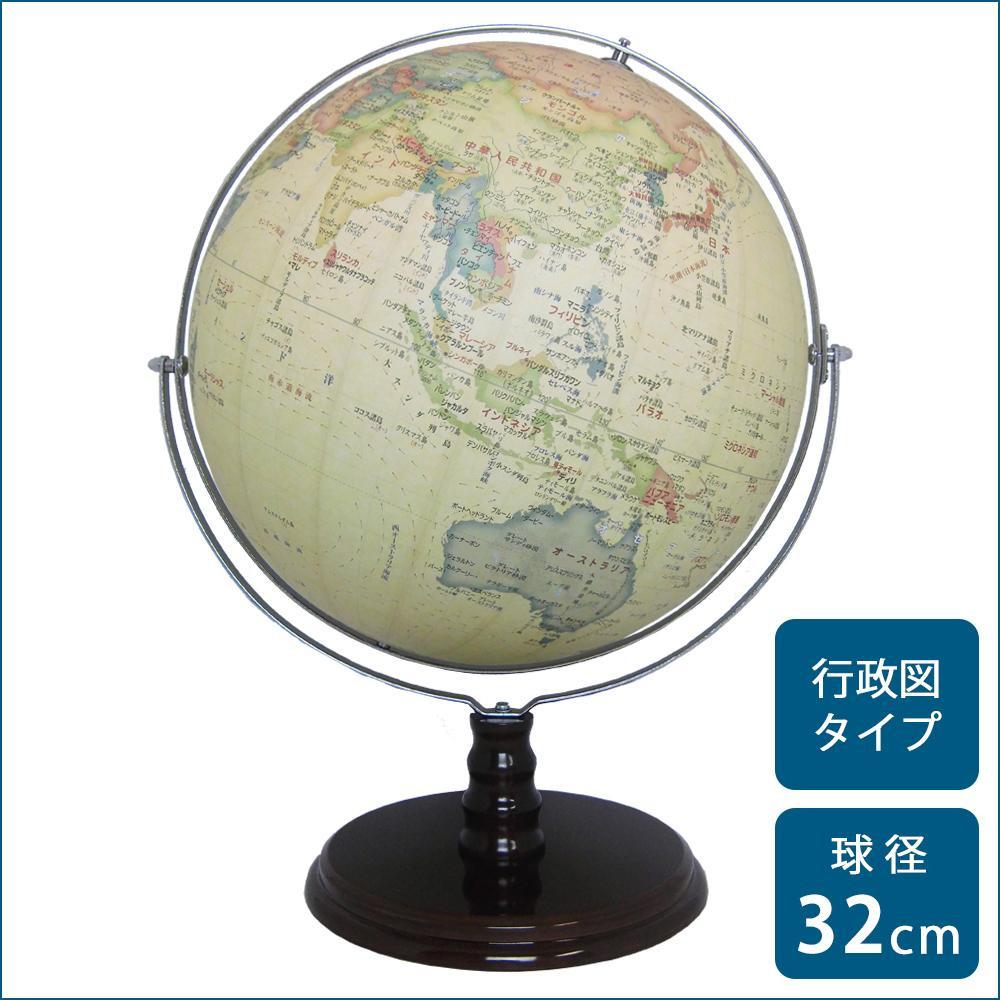 【SHOWAGLOBES 地球儀 アンティーク風 32cm 32-CRY】