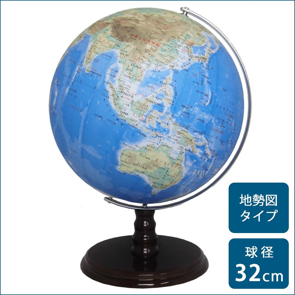安いそれに目立つ 【SHOWAGLOBES 地球儀 地勢図タイプ 32cm 地勢図タイプ 32-TAY【SHOWAGLOBES 地球儀】, ダンスシューズ専門店 モニシャン:d26971fa --- clftranspo.dominiotemporario.com