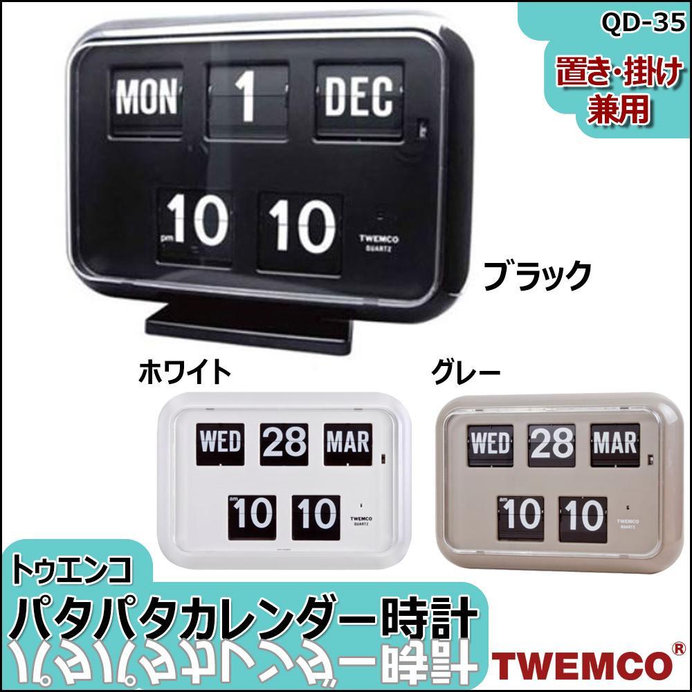 【TWEMCO(トゥエンコ) 置き・掛け兼用 パタパタカレンダー時計 QD-35】 置き時計 掛け時計 レトロ おしゃれ