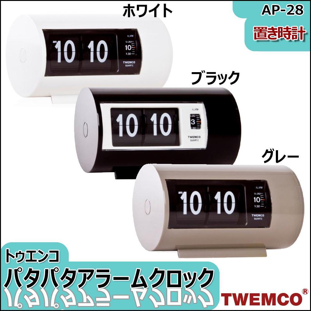 【TWEMCO(トゥエンコ) 置き時計 パタパタアラームクロック AP-28】 目覚まし時計 シンプル おしゃれ