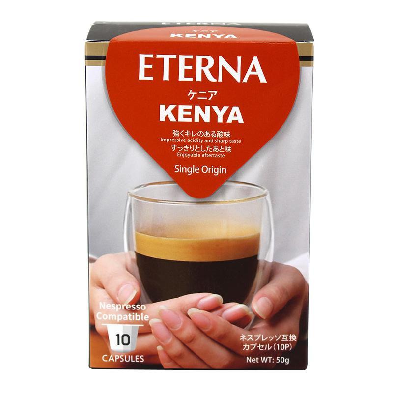 ネスプレッソ nespresso 互換 カプセルコーヒー アラビカ種 ETERNA エテルナ Kenya ケニア 55362 10個×12箱セット(計120カプセル)