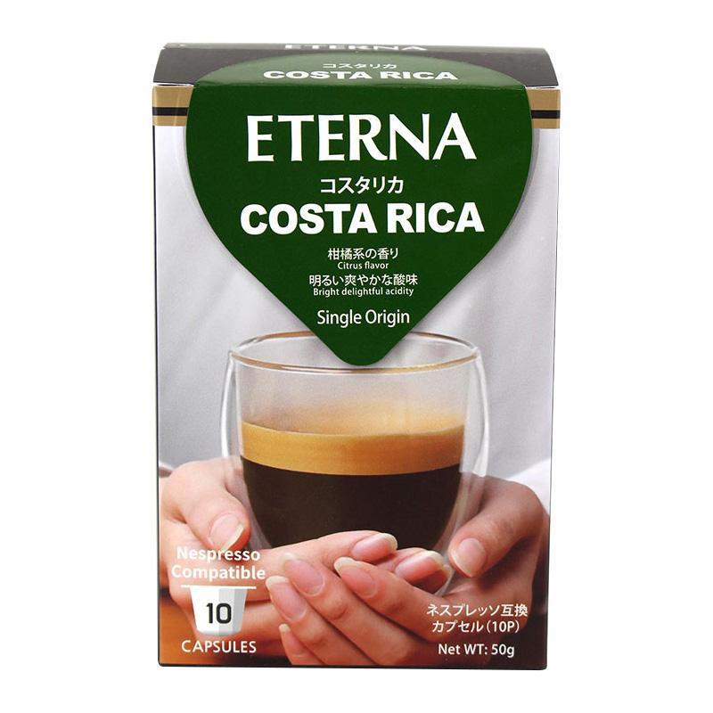 ネスプレッソ nespresso 互換 カプセルコーヒー アラビカ種 ETERNA エテルナ Costa Rica コスタリカ 55364 10個×12箱セット(計120カプセル)