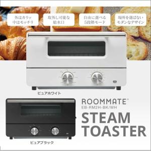 ROOMMATE スチームトースター EB-RM2H-WH ピュアホワイト