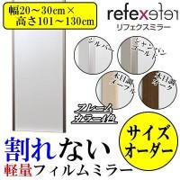 【REFEX(リフェクス) 割れない軽量フィルムミラー サイズオーダー (幅20~30cm×高さ101~130cm)】 ※代金引換不可 姿見 全身鏡