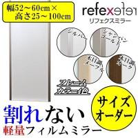 【REFEX(リフェクス) 割れない軽量フィルムミラー サイズオーダー (幅52~60cm×高さ25~100cm)】 ※代金引換不可 姿見 全身鏡 ※1月中旬入荷予定分