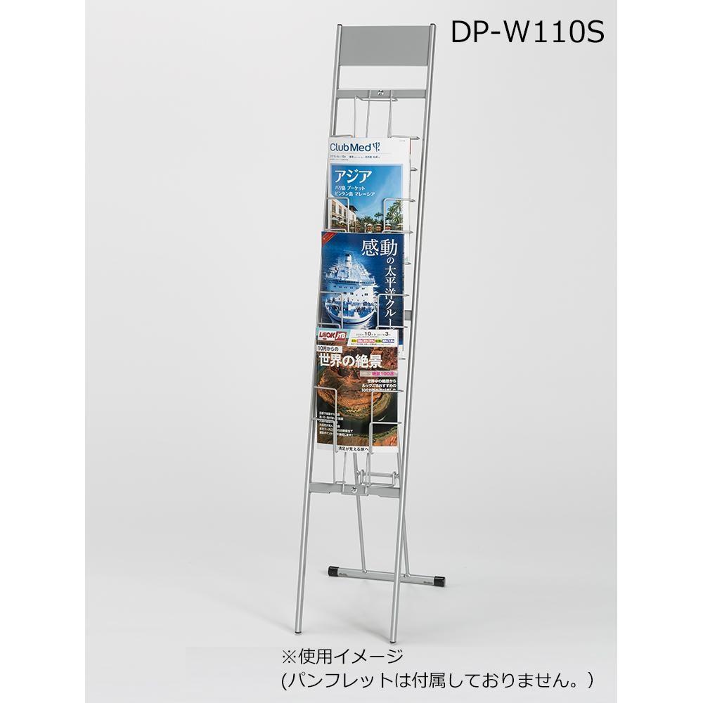 【ナカキン パンフレットスタンド 1列10段 DP-W110S】 ※代金引換不可