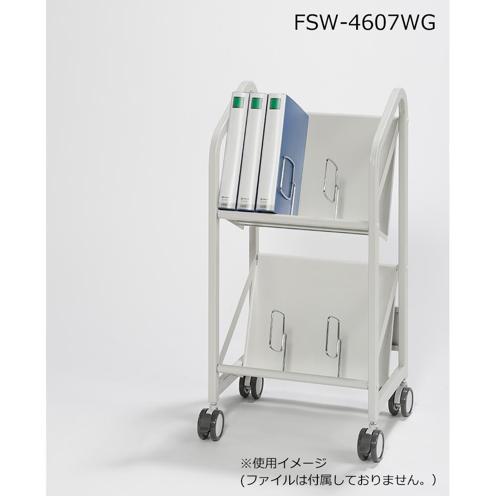 【ナカキン ファイルワゴン 2段 FSW-4607WG】 ※メーカー直送品につき代金引換不可・送料無料
